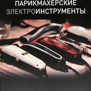 """Книга """"Парикмахерские Инструменты"""""""